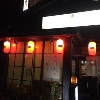 南区の美味しい居酒屋でほとんどの料理が290円で、財布にやさしいお...