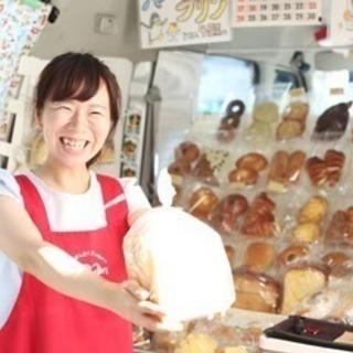 【20代30代活躍中】宅配のパン屋さん募集♫