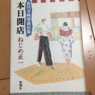 高円寺純情商店街本日開店/ねじめ正一