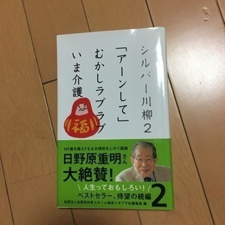 シルバー川柳 2 (「アーンして」むかしラブラブいま介護)/全国...