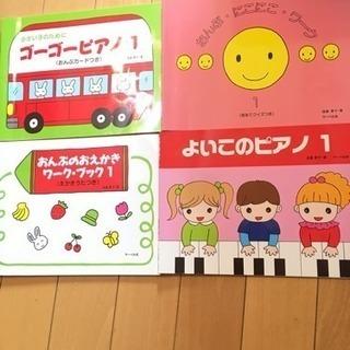 子ども向け 幼児用 ピアノ 楽譜 ワークブック 4冊