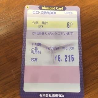南但石油プリペイドード【6215円分】