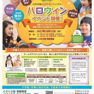 【参加無料】子ども向け英会話 COCO塾ジュニア「ハロウィンイベント」