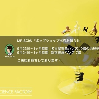 9月24日〜10月末 新宿駅の東急ハンズ7F