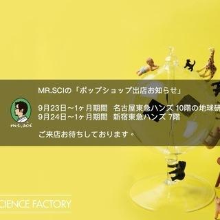 9月23日〜10月末 名古屋駅の東急ハンズ10F
