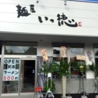 函館ラーメン【麺屋いっ徳】ボリューム満点!【二郎風極太いっ徳麺9...