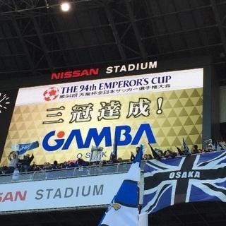 ガンバ大阪好きな方!ガンバサポのサークルです!