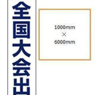 【格安・全国発送可】オリジナル垂れ幕を制作します!!