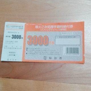 仙台市粗大ごみ処理券3000円券