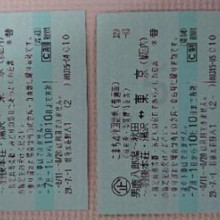 秋田新幹線こまち回数券