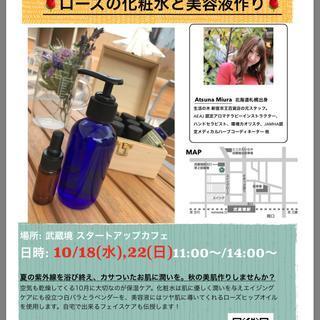 【10月22日】【初心者歓迎】秋こそ保湿、保湿!ローズの化粧水と美...