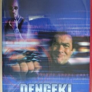 DVD映画 【DENGEKI】