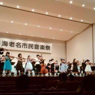🎻座間市ちずわバイオリン教室🎻