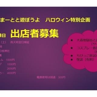 【10月28日】ようかい縁日 ワークショップ、飲食出店者募集