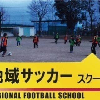 【サッカーを始めたい子】 地域サッ...
