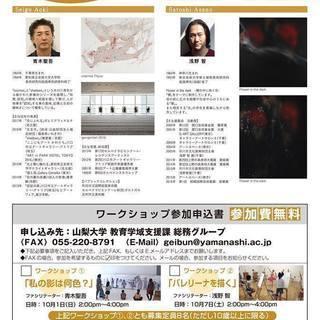 【10月7日(土)開催!】ワークショップ「バレリーナを描く」@元麻...
