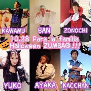 【初心者大歓迎!】10月28日は白金台でハロウィン仮装ZUMBA®!