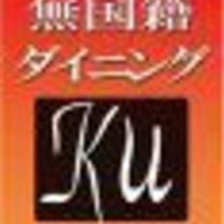 ☆正社員、店長候補、急募!!☆ 無国籍ダイニングKu長野店