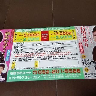 特別ご優待予約券【4000円~5500円引】