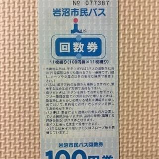 バス回数券(岩沼市民バス)