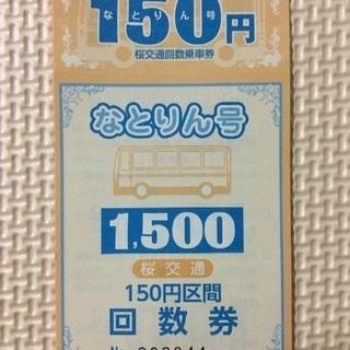 バスの回数券(なとりん号)
