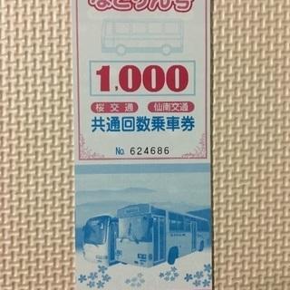 バス回数券(なとりん号)