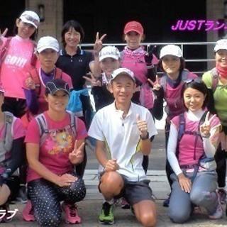 マラソンコース試走会 大阪編 JUSTランニングクラブ ジョギング ランニング マラソン 楽しく走ろう! - 大阪市