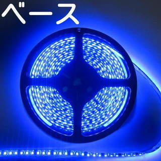 他とは違い高品質! ブルー 600 LEDテープ 5m 白ベース