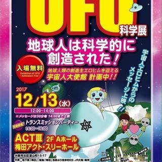 「UFO科学展・トランスミッション&パーティー」