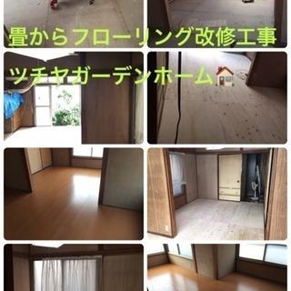 内装リフォーム店 ツチヤガーデンホーム【所沢市 川越市 入間市】