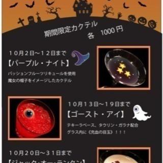 🎃ハロウィンカクテル🎃3種類の期間限定カクテル🍸木更津市富士見「う...