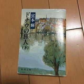 ドナウの旅人 下/宮本 輝