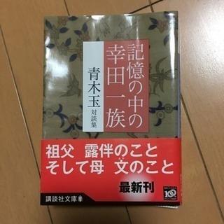 記憶の中の幸田一族 : 青木玉対談集/青木 玉