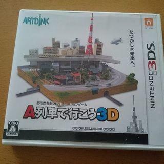 3DS A列車で行こう3D!