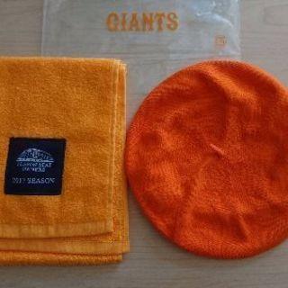 【終了】GIANTS タオルと限定ベレー帽