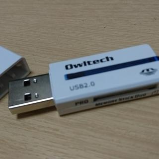 カードリーダー/ライター メモリースティックがUSBで見れます