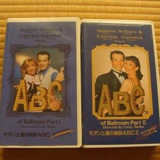 モダン上達の秘訣ABC ビデオテープ(VHS)2巻
