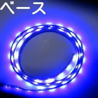 他とは違い高品質! LEDテープ ブルー1m4本セット黒ベース