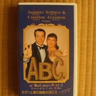 モダン上達の秘訣ABC ビデオテープ(VHS)1巻 (シンフォニー)