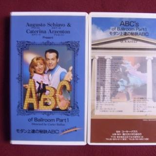 モダン上達の秘訣ABC ビデオテープ(VHS)1巻(クイックステップ)