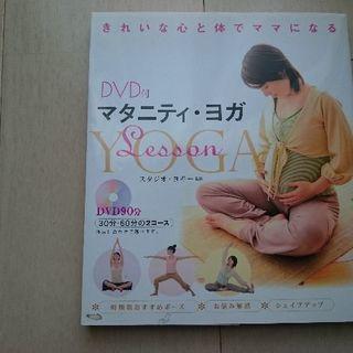 マタニティヨガブック CD付き本