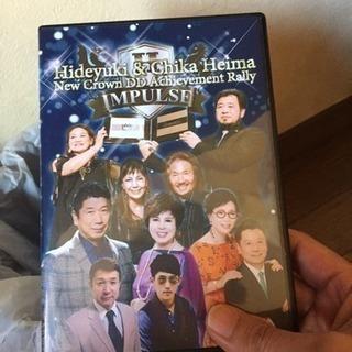 アムウェイ DVD