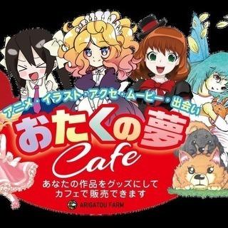 おたく、クリエイター大歓迎のカフェオープン!!
