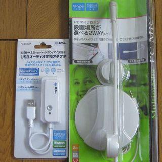 【値下げしました】USBマイクロホンとオーディオ変換アダプタのセッ...