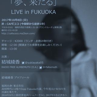 結城綾香 福岡凱旋ライブ「夢、来たる」