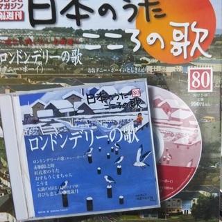 CD 日本の歌・心の歌からロンドンデリィーの歌他