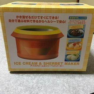 アイスクリーム&シャーベットメーカー