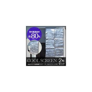 『クールスクリーンSC2枚セット』太陽光・紫外線を約80%カット