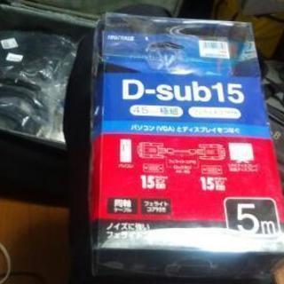 VGA  D-sub  ケーブル沢山 新品。
