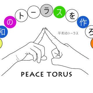 「平和のトーラスを作ろう」のボランティア募集